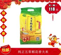 【春节特惠】纯正五常稻花香大米 5kg(赠价值39.9元蒲公英茶1盒)