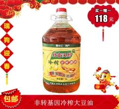【春节特惠】非转基因冷榨大豆油  5L(赠价值39.9元蒲公英茶1盒)