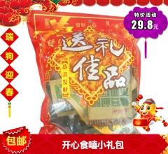 【春节特惠】开心食嗑小礼包