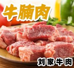 牛腩肉 当天订购满10斤厂家配货