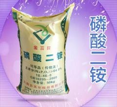 金富瑞磷酸二铵优等肥料化肥50kg/袋