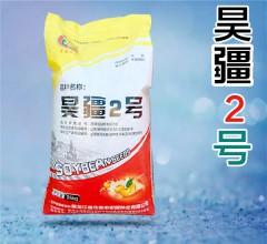 昊疆2号大豆种子25kg/袋
