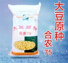 合农75 大豆原种 25kg/袋