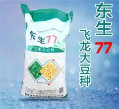 东生77号 大豆种子 25kg/袋
