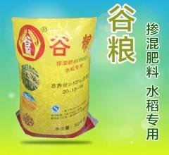 谷粮掺混肥料(BB肥)水稻专用化肥50kg