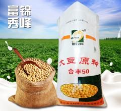 合丰50大豆原种 10kg