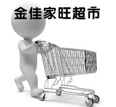 金佳家旺超市