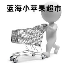 蓝海小苹果超市