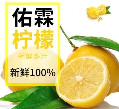 尤力克柠檬 6只装