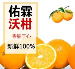 新鲜水果沃柑2.5kg/箱