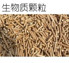 生物质颗粒(由秸秆和稻壳组成) 一吨