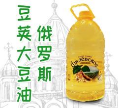 俄罗斯豆荚大豆油     5L