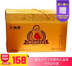 【双十二活动产品】 原生态月子米黄色礼盒装 400gX8盒