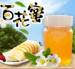 永军正宗东北黑蜂百花蜜纯正无添加营养美味蜂蜜 500g