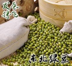 发展腾飞营养健康东北红小豆杂粮 10斤起卖