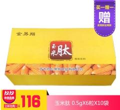 【双十二活动产品】金易翔玉米肽0.5克X6粒X10袋 (买一送一)