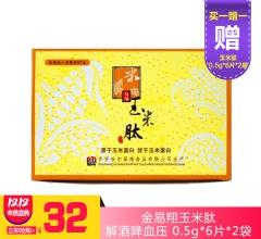 【双十二活动产品】金易翔玉米肽解酒降血压 0.5g*6片*2袋