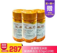 【双十二活动产品】玉米肽 0.5gx120粒/瓶