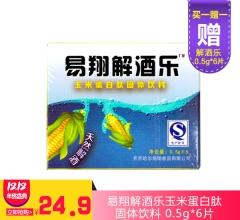 【双十二活动产品】易翔解酒乐玉米蛋白肽固体饮料0.5g*6片
