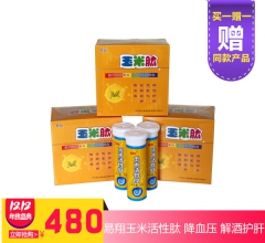 【双十二活动产品】易翔玉米活性肽 降血压 解酒护肝