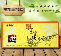 金易翔玉米肽解酒降血压 18克(0.5克*6片*6袋)