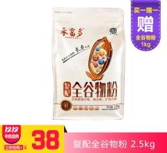 【双十二活动产品】复配全谷物粉 2.5kg/袋