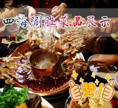 四海涮毛肚菜品展示