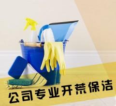 家政服务公司专业开荒保洁
