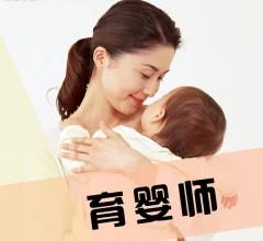 家政服务育婴师