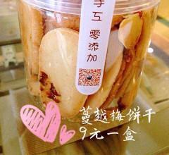 蔓越莓饼干 9元/盒