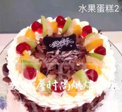 水果蛋糕2 8寸/10寸/12寸