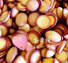 蛋黄饼 8元/250g
