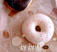 甜甜圈 5元/个