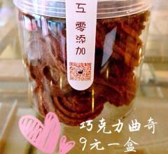巧克力曲奇 9元/盒