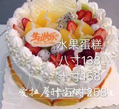 水果蛋糕  8寸/10寸/12寸