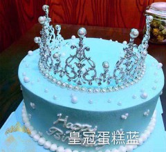 皇冠蛋糕蓝 8寸/10寸/12寸