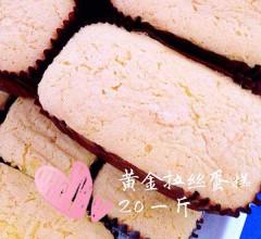 黄金拉丝蛋糕 10元/250g