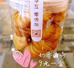 奶香曲奇 9元/盒