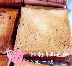 秘制烤面包片 2元/片