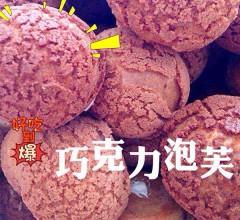 巧克力泡芙 10元/袋/250g