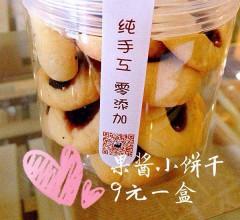 果酱小饼干 9元/盒