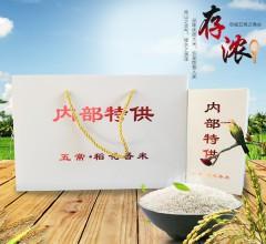 有机稻花香五公斤真空米砖 5kg