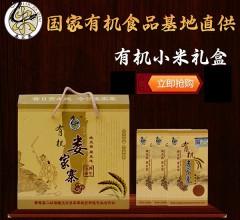 普装养生有机小米礼盒装  2.4kg(400g*6/箱)