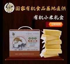 有机小米(黄谷子)精品礼盒 当年新米 月子米 宝宝米  490g*6/箱
