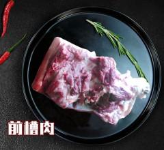 李文黑猪 前槽肉 1斤