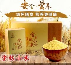 黄金小米礼盒装 3kg