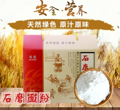 石磨面粉 4kg