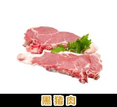黑猪肉 500g