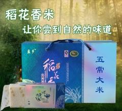 五常稻花香大米礼盒真空蓝银(有机珍米)4kg/盒