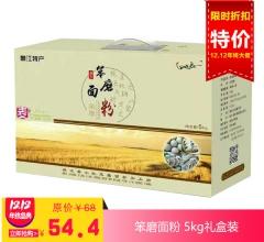 【双十二活动产品】笨磨面粉 5kg礼盒装